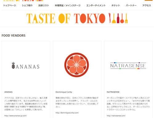 「テイストオブ東京」に弊社ココナッツオイルを出店させて頂きました!