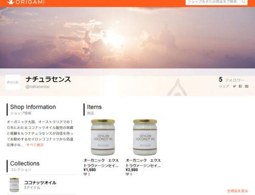 ソーシャルお買い物アプリとして有名な「Origami」に公式ショップをオープン致しました!