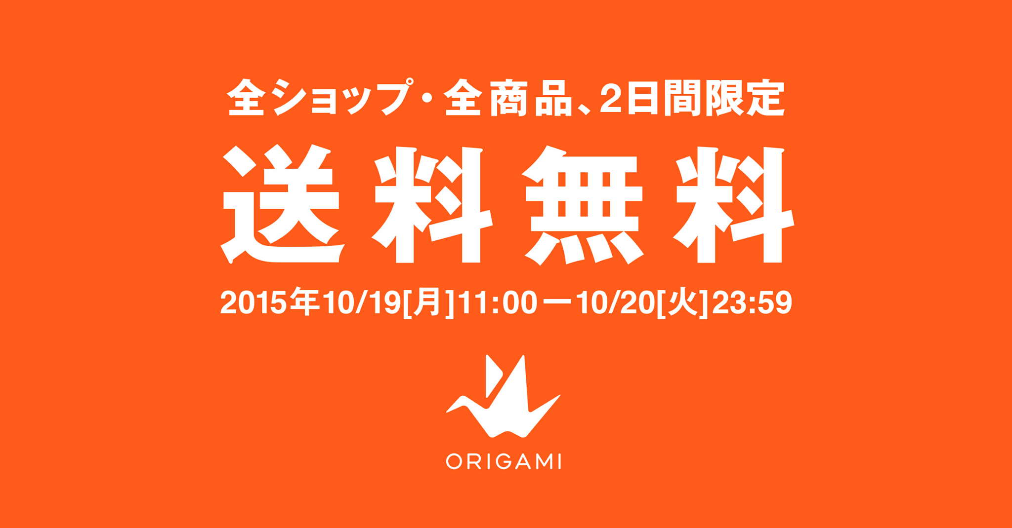 origami-campaign-delivery-free