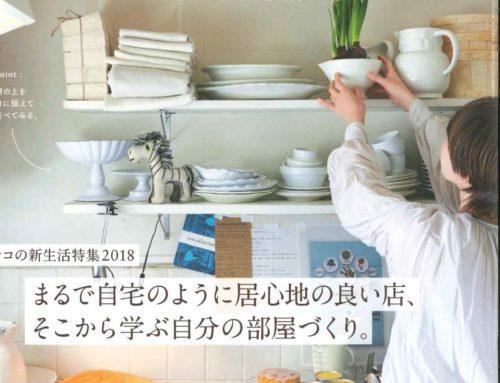 HANAKOにココナッツオイルを掲載頂きました。